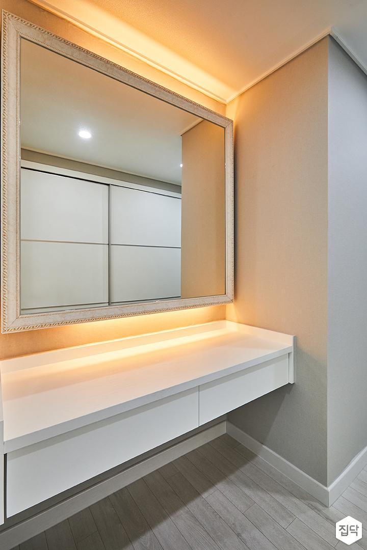 그레이,화이트,모던,화장대,거울,간접조명