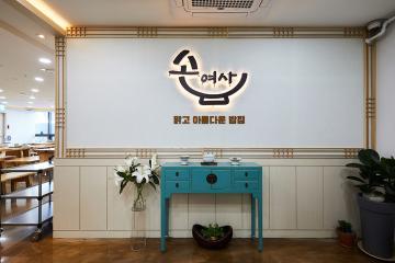 서울 강서구 마곡동 한정식 인테리어