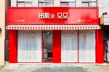 서울 송파구 송파동  커피숍 인테리어
